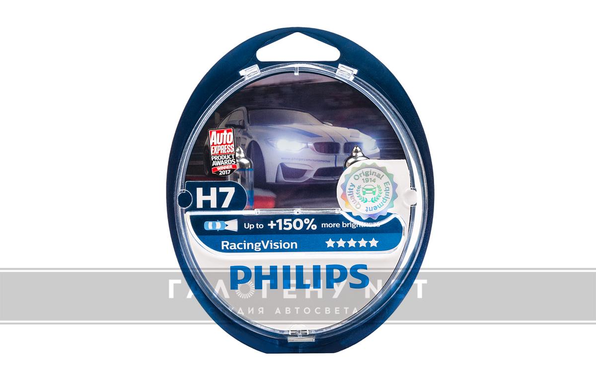 philips h7 150 racing vision. Black Bedroom Furniture Sets. Home Design Ideas