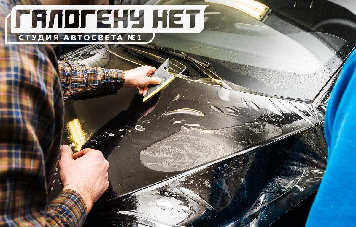 Бронирование пленкой авто своими руками - Покраска автомобиля